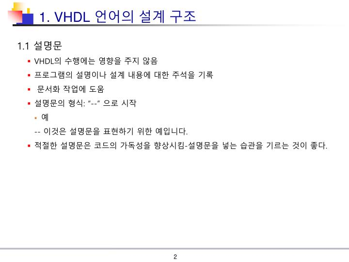 1. VHDL