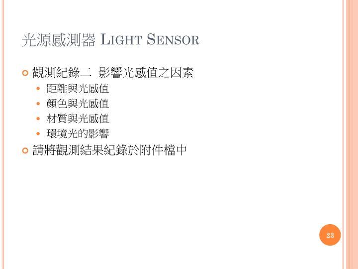 光源感測器