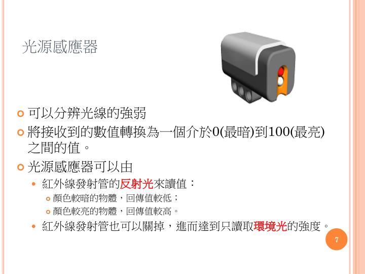 光源感應器