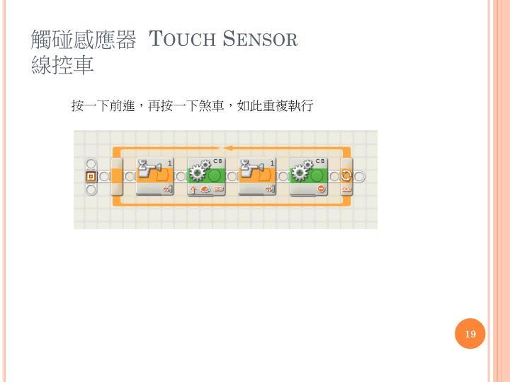 觸碰感應器