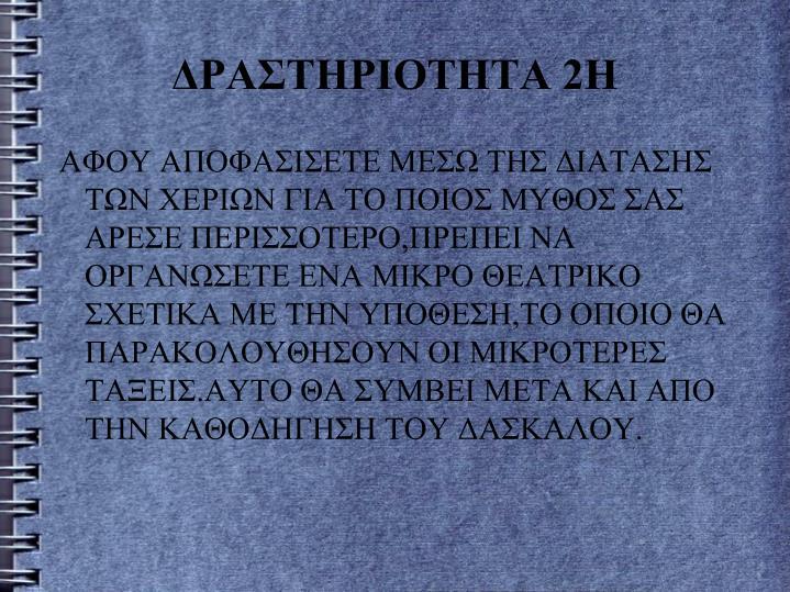 ΔΡΑΣΤΗΡΙΟΤΗΤΑ 2Η