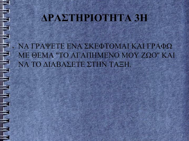ΔΡΑΣΤΗΡΙΟΤΗΤΑ 3Η