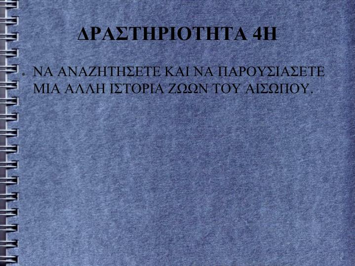 ΔΡΑΣΤΗΡΙΟΤΗΤΑ 4Η