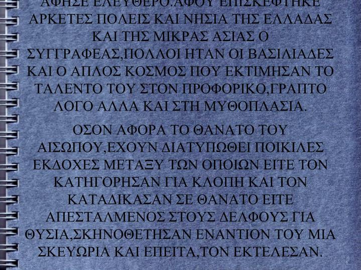 ΑΦΗΣΕ ΕΛΕΥΘΕΡΟ.ΑΦΟΥ ΕΠΙΣΚΕΦΤΗΚΕ ΑΡΚΕΤΕΣ ΠΟΛΕΙΣ ΚΑΙ ΝΗΣΙΑ ΤΗΣ ΕΛΛΑΔΑΣ ΚΑΙ ΤΗΣ ΜΙΚΡΑΣ ΑΣΙΑΣ Ο ΣΥΓΓΡΑΦΕΑΣ,ΠΟΛΛΟΙ ΗΤΑΝ ΟΙ ΒΑΣΙΛΙΑΔΕΣ ΚΑΙ Ο ΑΠΛΟΣ ΚΟΣΜΟΣ ΠΟΥ ΕΚΤΙΜΗΣΑΝ ΤΟ ΤΑΛΕΝΤΟ ΤΟΥ ΣΤΟΝ ΠΡΟΦΟΡΙΚΟ,ΓΡΑΠΤΟ ΛΟΓΟ ΑΛΛΑ ΚΑΙ ΣΤΗ ΜΥΘΟΠΛΑΣΙΑ.