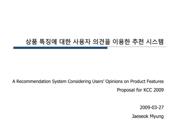 상품 특징에 대한 사용자 의견을 이용한 추천 시스템