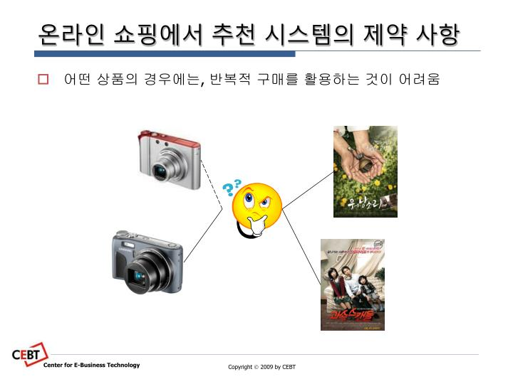 온라인 쇼핑에서 추천 시스템의 제약 사항