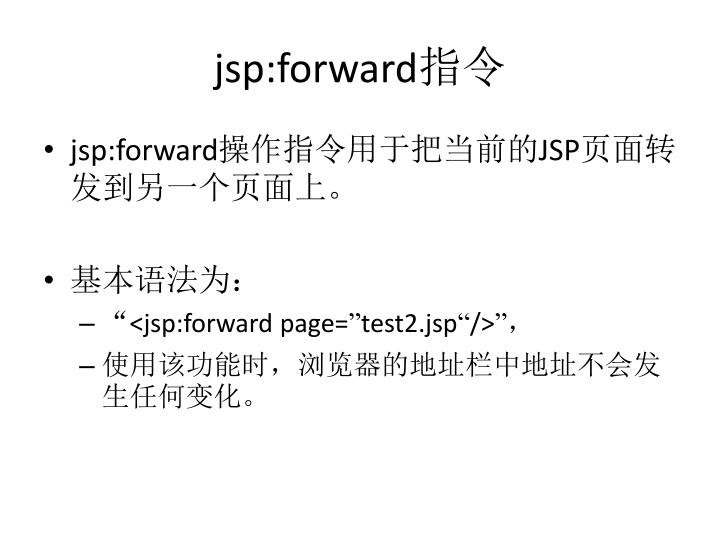 jsp:forward