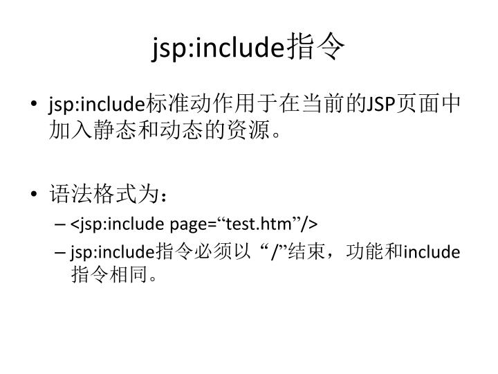jsp:include