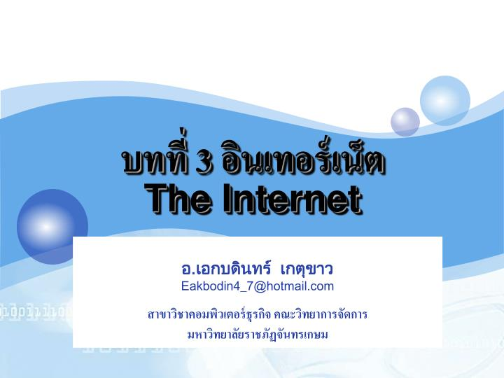 3 the internet