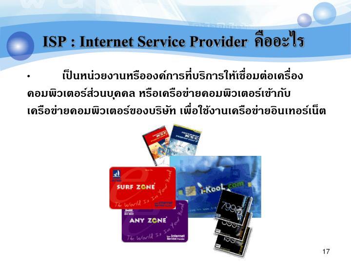 ISP : Internet Service Provider