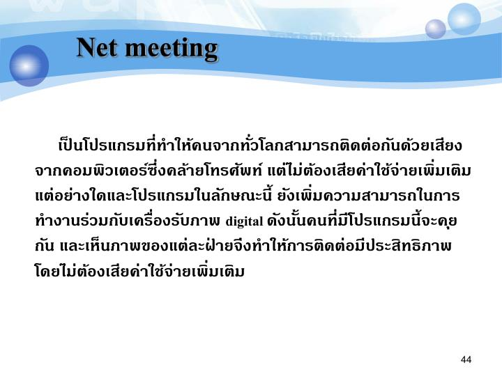 Net meeting