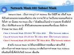 network mask subnet mask