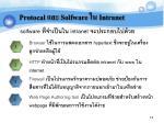 protocal solfware intranet