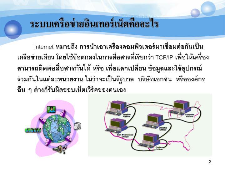 ระบบเครือข่ายอินเทอร์เน็ตคืออะไร