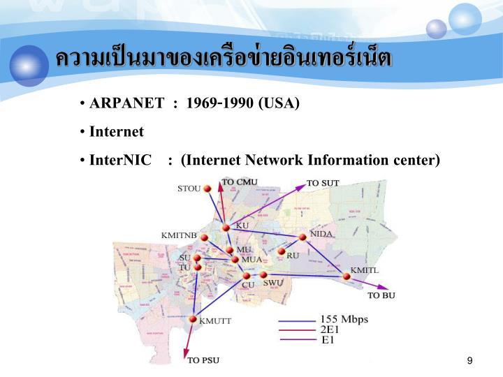 ความเป็นมาของเครือข่ายอินเทอร์เน็ต