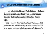 url universal resource locator