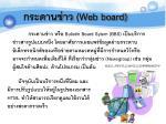 web board