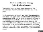 2010 15 institutional strategy policy cultural change