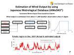 estimation of wind output by using japanese metrological database amedas