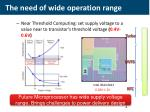 the need of wide operation range1
