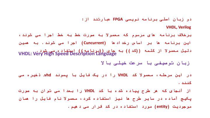 دو زبان اصلی برنامه نویسی