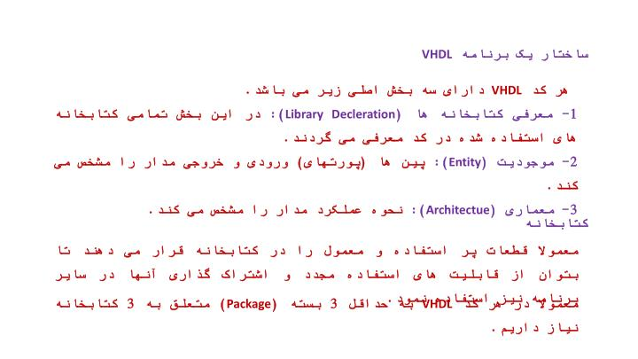 ساختار یک برنامه