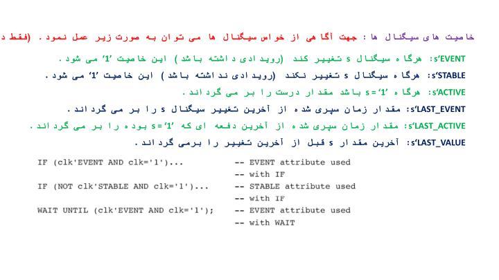 خاصیت های سیگنال ها: