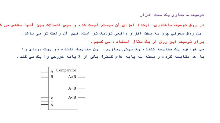 توصیف ساختاری یک سخت افزار