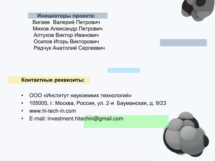 Инициаторы проекта: