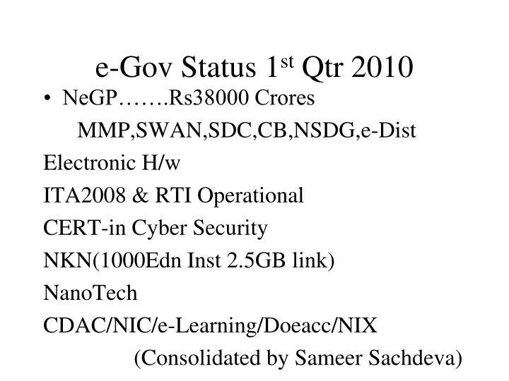 e-Gov Status 1