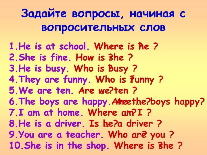 Задайте вопросы, начиная с вопросительных слов