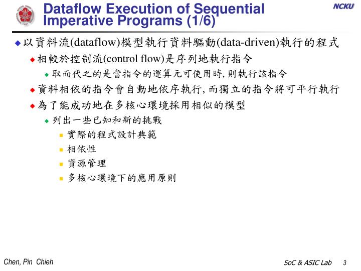 Dataflow execution of sequential imperative programs 1 6