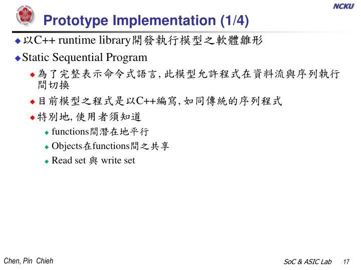 Prototype Implementation (1/4)