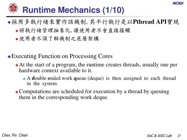 Runtime Mechanics (1/