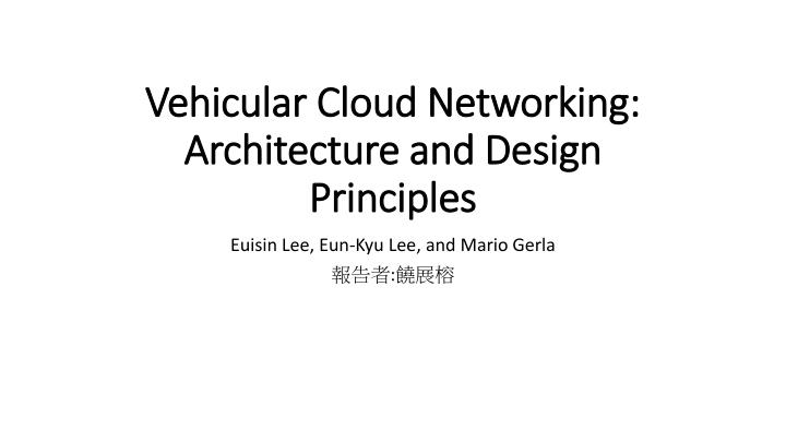 Vehicular cloud networking architecture and design principles