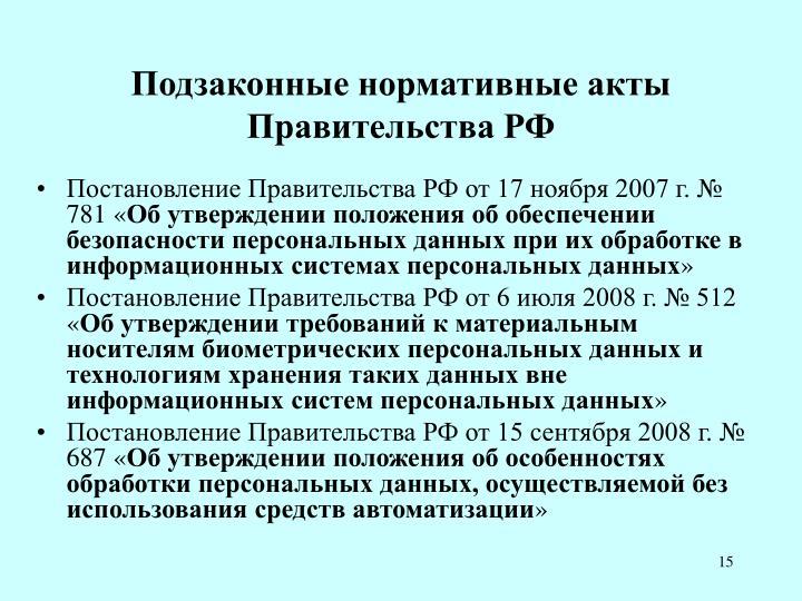 Подзаконные нормативные акты Правительства РФ