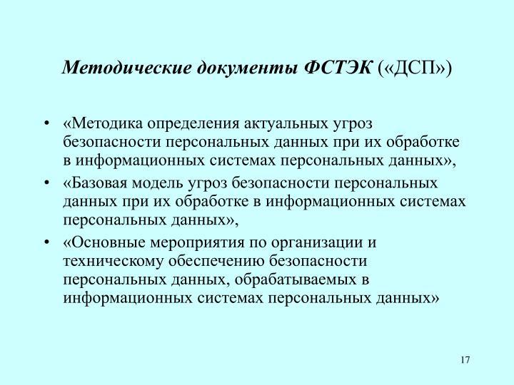 Методические документы ФСТЭК