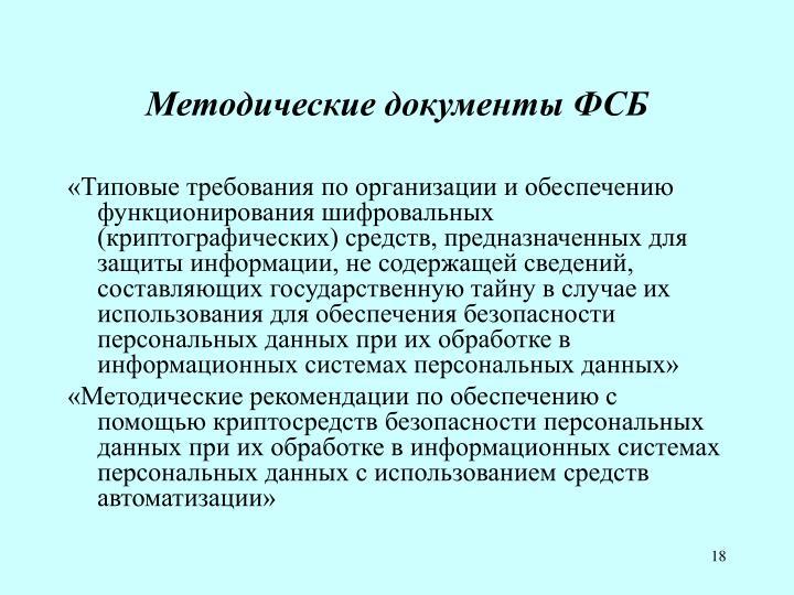 Методические документы ФСБ