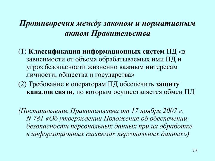 Противоречия между законом и нормативным актом Правительства