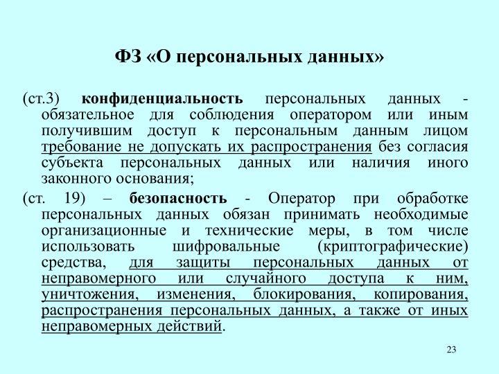 ФЗ «О персональных данных»