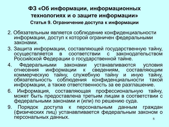 ФЗ «Об информации, информационных технологиях и о защите информации»