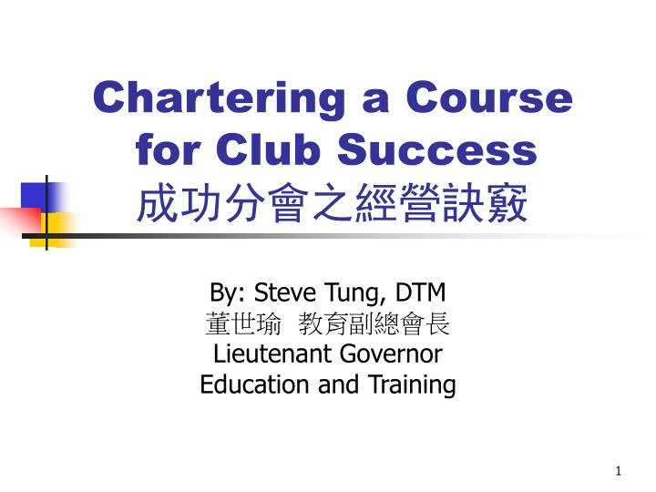 Chartering a Course