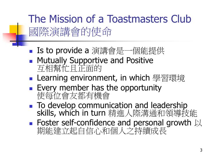 The Mission of a Toastmasters Club