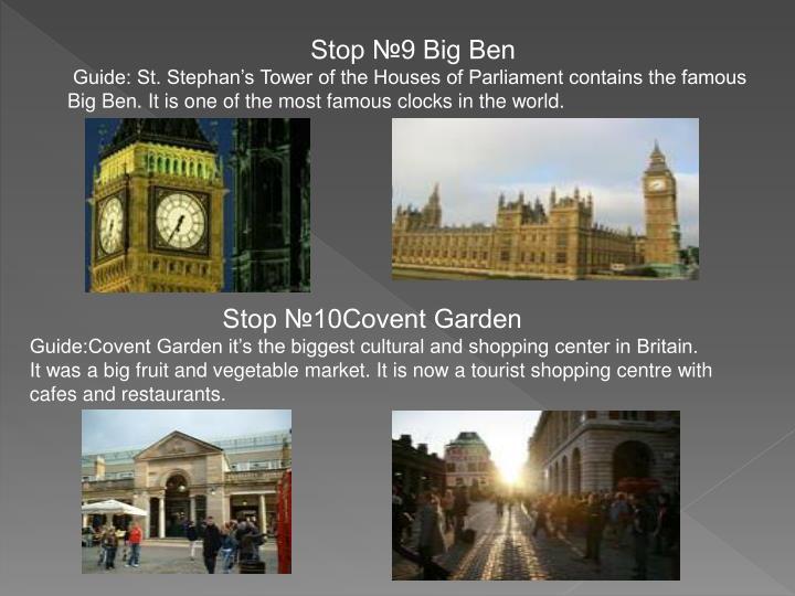 Stop №9 Big Ben