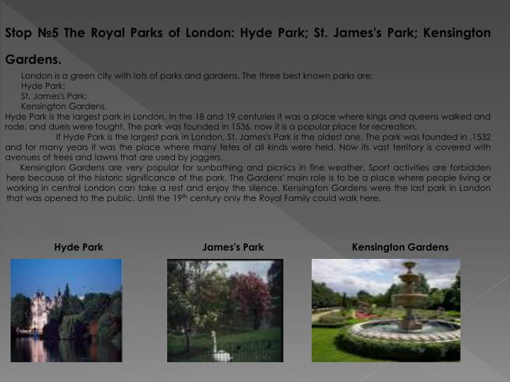 Stop №5 The Royal Parks of London: Hyde Park; St. James's Park; Kensington Gardens.