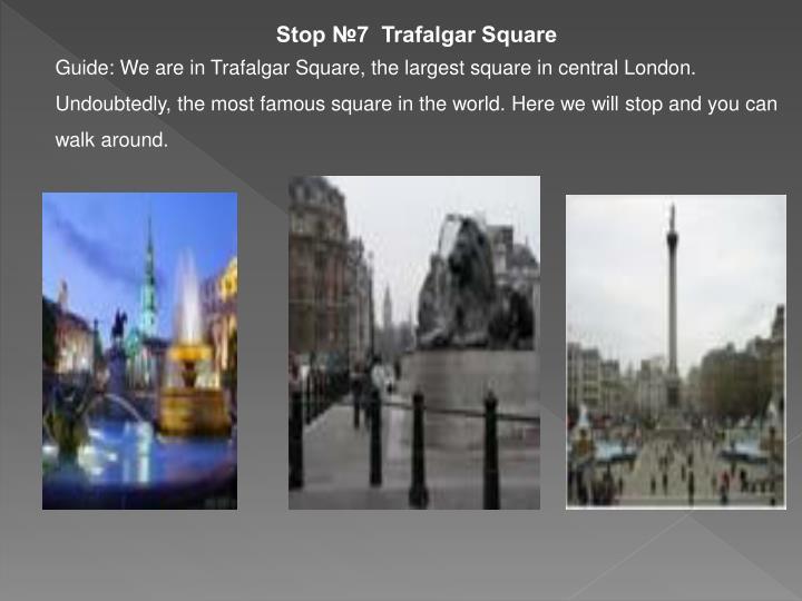 Stop №7  Trafalgar Square