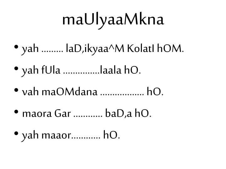 maUlyaaMkna