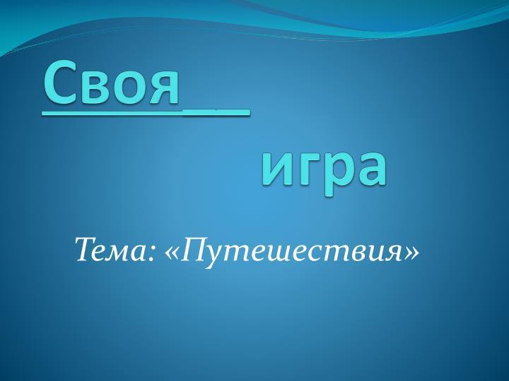 Своя__