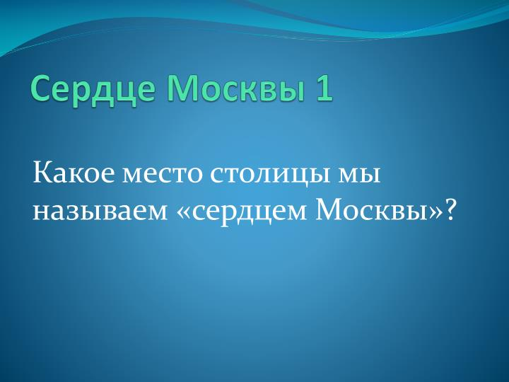 Сердце Москвы 1