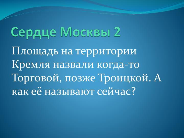 Сердце Москвы 2
